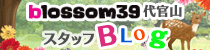 blossom39* 代官山店ブログ